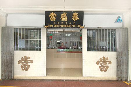 Thai Shin Pawnshop Pte Ltd