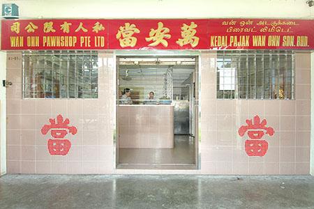Wan Onn Pawnshop Pte Ltd