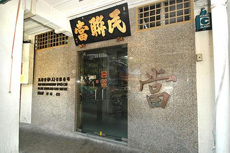 Min Lian Pawnshop Pte Ltd